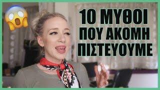 Download ΟΣΑ ΠΙΣΤΕΥΑΜΕ ΕΙΝΑΙ ΨΕΜΑ! 10 OMG ΜΥΘΟΙ! Video