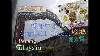 Download 2018Malaysis Penang Campbell Street(Penang Chinatown) 槟城唐人街(新街) Video