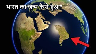 Download Formation of India (Pangea, Gondwanaland and Laurasia) Video