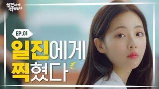 Download 너냐, 내 여자친구가? [일진에게 찍혔을 때] EP01 | ENG SUB | NCT Video