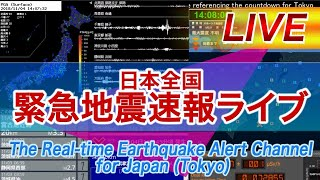 Download 日本全国 緊急地震速報ライブ The Real-time Earthquake Alert Channel for Japan (Tokyo) Video