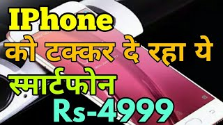Download Xgody X1 Pro | Review of Xgody X1 Pro | IPhone ko takkar de raha ye phone | only Rs 4999 smartphone Video