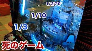 Download 【確率機】1球1000円のカイジすぎるゲームで奇跡起きた!! Video