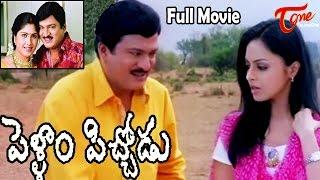 Download Pellam Pichodu Telugu Full Movie   Rajendra Prasad, Richa, Srujana   #TeluguMovies Video