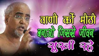 Jain Pravachan : Tarun Sagar Ji Maharaj Series # 7 Free