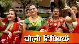 Download New Teej Song Choli Tipikka by Bhagwati Upreti Video