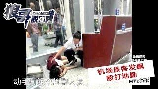 Download 神州机场旅客尽发飙殴打地勤人员 - 乐嘉醉酒大闹节目现场(视频) Video