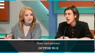 Download ОСТРОВ 90-Х. Video