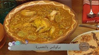 Download بركوكس بالتعميرة + تقنتة وهرانية / بنة زمان / عائشة يحياوي / Samira TV Video