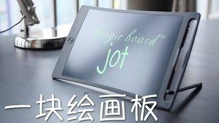 Download 《值不值得买》第52期 :这就是一块普通的绘画板——boogie board jot Video