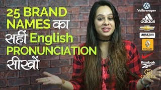 Download Learn Correct English Pronunciation of 25 Difficult Brand Names – English Speaking Lesson in Hindi Video