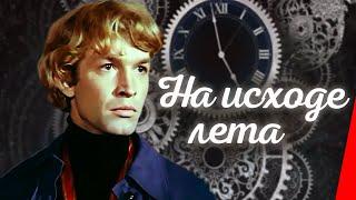 Download На исходе лета (1979) фильм Video