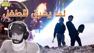 Download عرق الاطفال ( ثامر vs وليد ) ..!! Fortnite Video