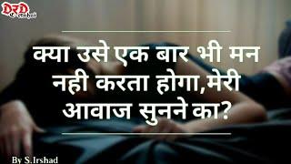 Download Best miss you shayari in hindi Video