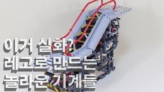 Download 레고로 만든 15가지 놀라운 기계들 Video