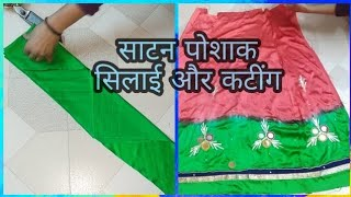 Download Gotta Patti Work Rajputi Poshak साटन Suit Cutting And Stitching। Rajputi Lehanga,साटन Lehenga Video