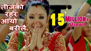 Download Teej Ko Rahar (Re-Make) | Manju Thapa Ft. Karishma Manandhar | Nepali Superhit Teej Song Video
