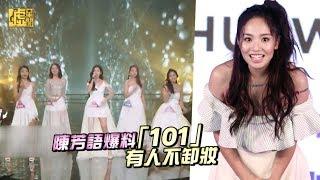 Download 陳芳語爆料「101」有人不卸妝 Video