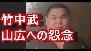 Download 竹中武、山広こと山本広のタマ取りへの怨念 Video