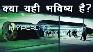 Download What Is Hyperloop & How It Works | The Future Transportation In India Video