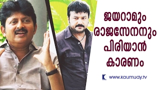 Download Rajasenan reveals the reason to keep distance with Jayaram | Kaumudy TV Video
