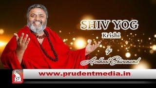 Download Shivyog Krishi | Dr. Avdhoot Shivanand | 070718 Prudent Media Goa Video