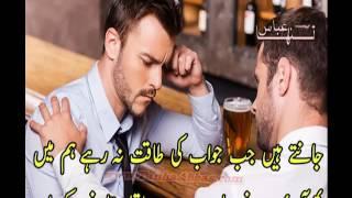Download Dil Samjhta nahi -NEw URdu GHazal By Tanha Abbas-Sad Urdu Poetry Video