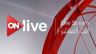 Download ON live Live Streaming - البث المباشر لقناة اون لايف Video