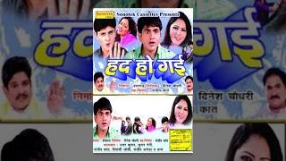 Download Had Ho Gayi | हद हो गई | Uttar Kumar, Suman Negi, Kavita Joshi I Raju Maan | Haryanvi Movies Video
