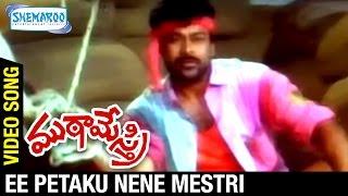 Download Mutamestri Telugu Movie | Ee Petaku Nene Mestri Video Song | Chiranjeevi | Silk Smitha | Raj Koti Video