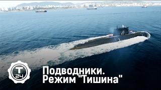 Download Подводники. Режим ″Тишина″ | Т24 Video