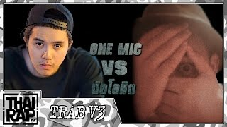 Download ONE MIC ปะทะ นิลโลหิต รอบ 4 คนสุดท้าย [Thai Rap Audio Battle V.3] Video
