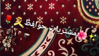 Download مشتريات 🌺✨ حوافظ🎗️💜 + نصائح ازاي تفرقي بين الحافظة التركي و التقليد🍃🌟 قناة الحياة أحلي 💕🌈😉 Video