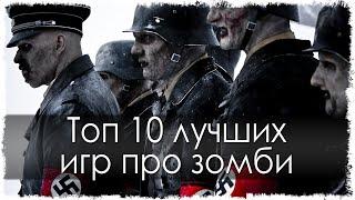 Download Топ 10 лучших игр про зомби Video