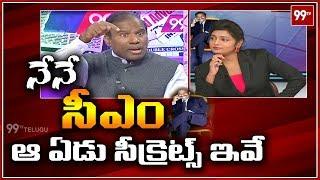 Download నేనే సీఎం | KA Paul Special Interview | AP Politics | Praja Shanti Party | 99TV Telugu Video