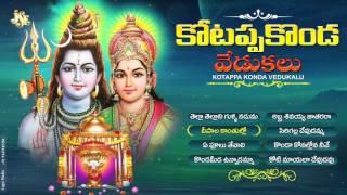 Download Mahasivarathri Special Songs || Kotappa Konda Vedukalu || Most Papular Siva Songs || Jayasindoor Video