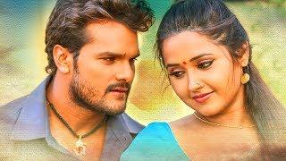 Download खेसारी लाल यादव और काजल राघवानी की बेस्ट रोमांटिक फिल्म | Best Bhojpuri Film Video