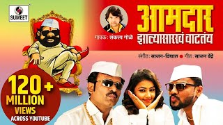 Download Aamdar Zalya Sarkha Vatatay - Official Video - Marathi Lokgeet - Sumeet Music Video