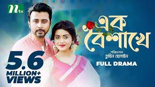 Download Ek Boishakhe | এক বৈশাখে | Afran Nisho | Tanjin Tisha | NTV Romantic Natok Video