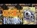 Download 【2BOX開封】ポケモンカード サンムーン強化拡張パック 4BOX購入 Video