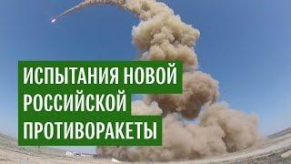 Download Минобороны показало пуск модернизированной ракеты системы ПРО Video