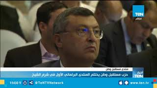 Download مستقبل وطن يختتم أول منتدى برلمانى بمدينة شرم الشيخ Video