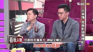 Download 兄弟情 秀泰影城奪標記 看板人物 20190407 (完整版) Video