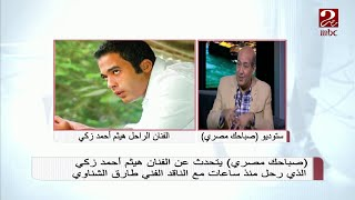 Download #صباحك مصري   الناقد الفني طارق الشناوي: هيثم زكي كان يعاني في حياته Video