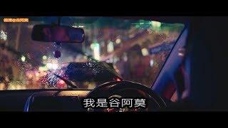 Download #609【谷阿莫】5分鐘看完2017警察毀屍滅跡的電影《破·局》 Video