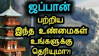 Download ஜப்பான் பற்றிய இந்த உண்மைகள் உங்களுக்கு தெரியுமா?! |Interesting facts about japan | Tamil ultimate Video