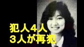 Download 女子高生コンクリ事件 4人の犯人のうち3人が再犯 Video