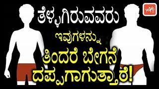 Download ತೆಳ್ಳಗಿರುವವರು ಇವುಗಳನ್ನು ತಿಂದರೆ ಬೇಗನೆ ದಪ್ಪಗಾಗುತ್ತಾರೆ!   Fast Weight Gain Tips In Kannada  YOYOKannada Video