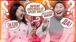 Download ПОЧЕМУ КОРЕЯНКИ НЕ БРЕЮТ ПИС**? Задаю НЕУДОБНЫЕ ВОПРОСЫ корейской подруге! Video