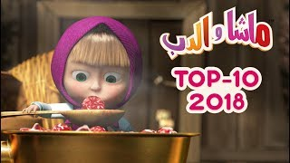 Download ماشا والدب - 🎬 Top 2018 Video